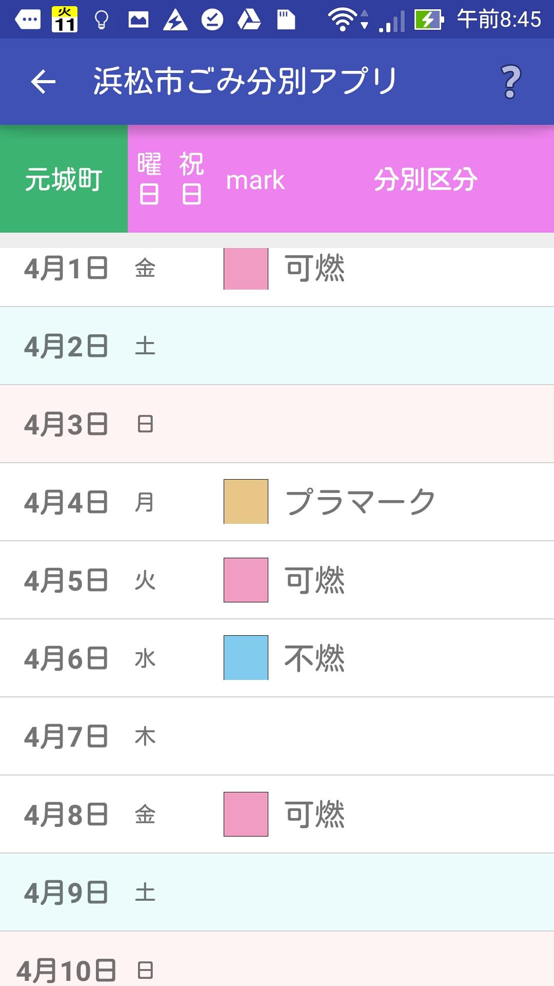 中 カレンダー ゴミ 浜松 市 区