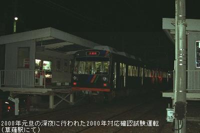 静鉄電車 平成12年(2000)~17年(...
