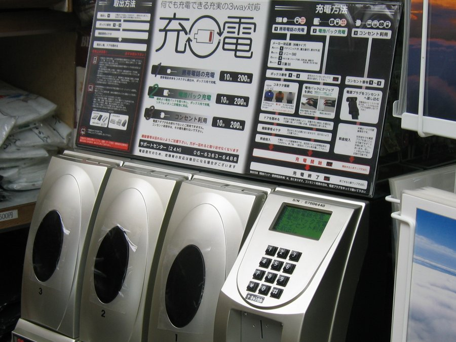 電池切れの救急隊 各社携帯電話から デジカメ その他まで。困ったときの「充電ステーション」殆どの電池切れに対応。2008年、全国に先駆けて東富士山荘に設置!(有料¥200)
