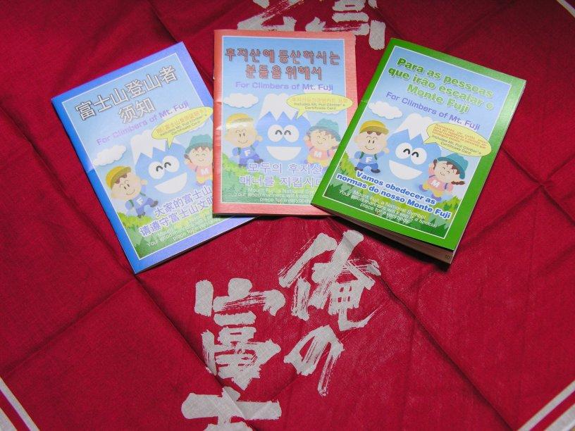 東富士山荘には 各国(中、韓、ポ、英)言語の案内(登山証明書付き)が用意されています。 山頂まで行けなかった方には東富士山荘まで来られた証明のスタンプをサービスいたします。(無料)