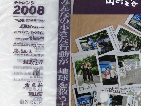今年も「山と渓谷社」によるキャンペーンが須走口でも実施された(2008/08/03)。クリックすると昨年の状況へ。