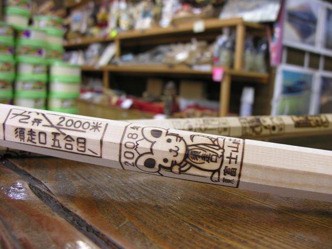 """2008年 十二支最初の年""""ねどし""""を記念して干支(えと)焼き印のサービスを開始しました。世界中でここにしかない>記念焼印をどうぞ。(有料¥200)"""